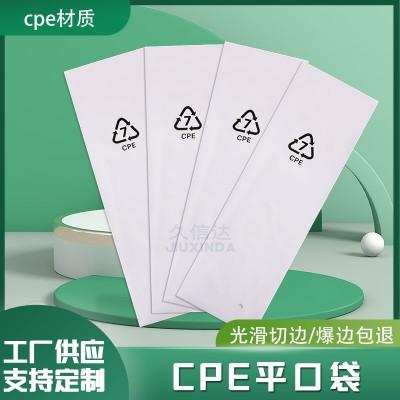 久信达CPE平口袋加工定制