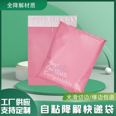 全生物降解快递袋|定做塑料快递袋厂家